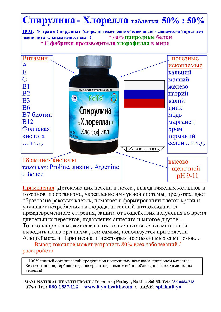 Russian as jpg. 08.05.20.jpg