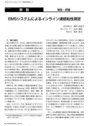 解説記事.JPG