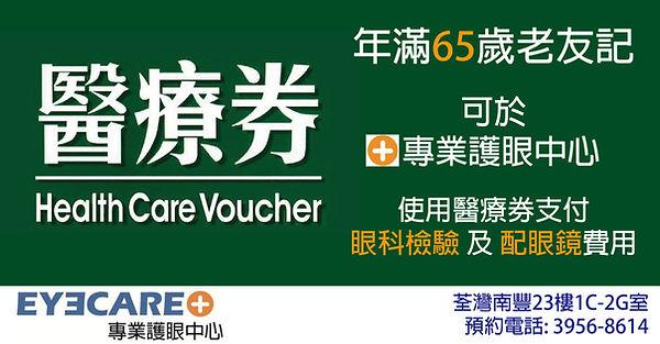 醫券券驗眼中心|配眼鏡|荃灣Tsuen Wan|EyecarePlus專業護眼中心