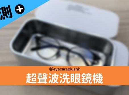 超聲波洗眼鏡機-在家享受 媲美眼鏡舖的洗眼鏡效果
