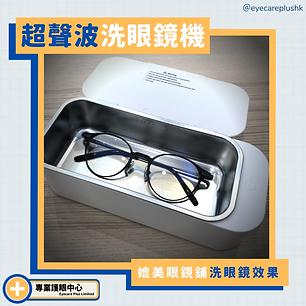 eyewear cleaning machine.png