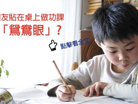 小朋友伏在桌上做功課變「鴛鴦眼」?