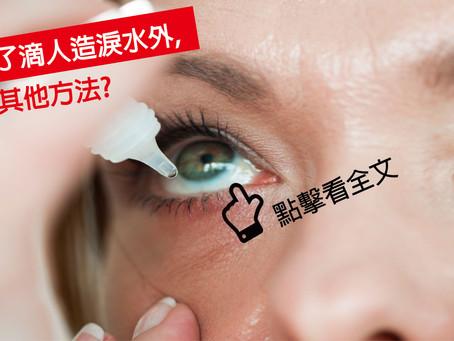 除人造淚水以外, 還有那些眼乾治療方法?