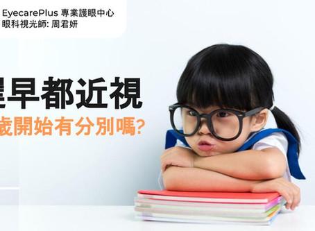 遲早都近視, 6歲或8歲開始近視有分別嗎?