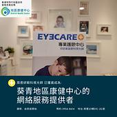 政府驗眼中心_葵青地區康健中心_網絡服務提供者2.png