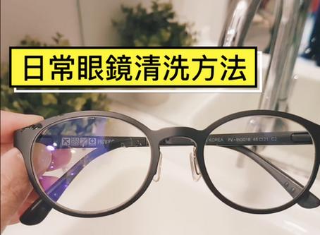 如何清潔眼鏡?