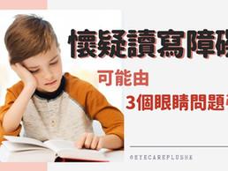 懷疑讀寫障礙?專注力不足?可能由三個眼睛問題引起!