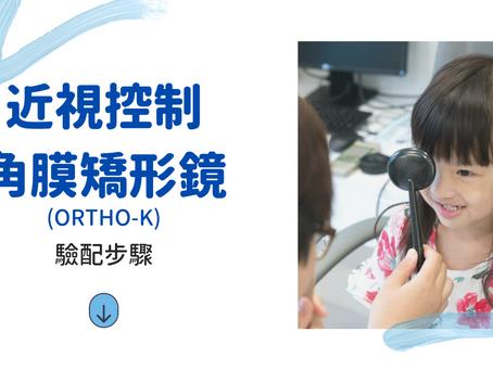 OrthoK 角膜矯形鏡驗配步驟