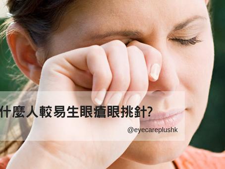 正確消除眼瘡眼挑針方法