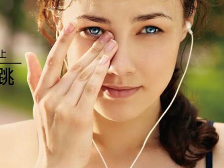 如何自行舒緩眼皮跳?