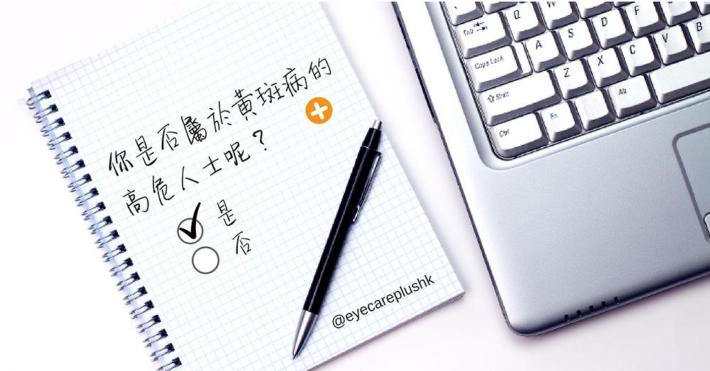 macular problem (ARMD) High risk _ 黃斑病
