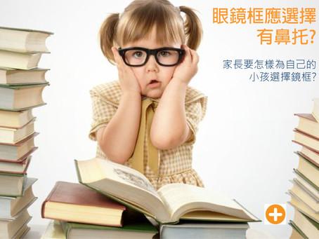 如何為小朋友選擇合適眼鏡框?