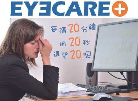 成年人 ─EYECARE+為三種人士提昇護眼質素:視疲勞人士﹑隱形眼鏡不適者及運動愛好者
