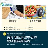 政府驗眼中心_葵青地區康健中心_網絡服務提供者.png