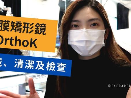 OrthoK 角膜矯形鏡的配戴、清潔及覆診