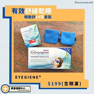 hotpack eyegine with patch set.png