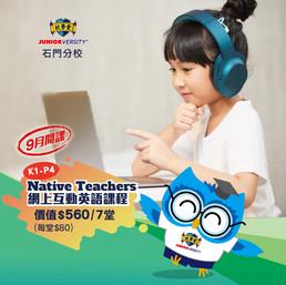 【石門分校】網上互動課程 (每堂$80)