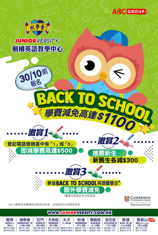 Back To School Early Bird - 學費減免高達$1100