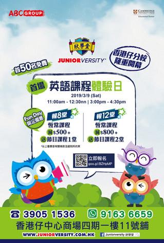 「香港仔分校」開張優惠 免費英語體驗日