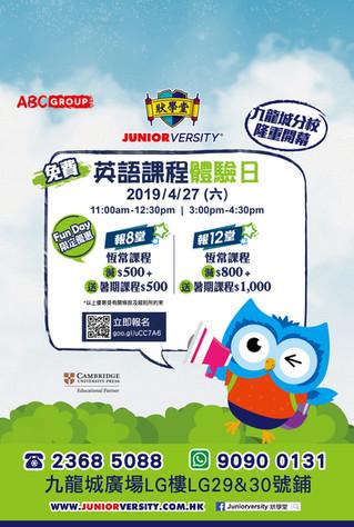 「九龍城分校」開張優惠 免費英語體驗日