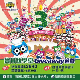 寶林狀學堂「3歲生日大個仔Giveaway遊戲」