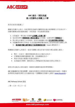 狀學堂通告:預防流感