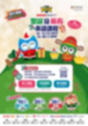 JRV Xmas & CNY leaflet 2019-20_V4-01.jpg
