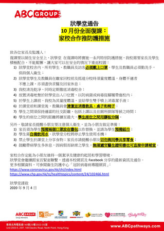 狀學堂通告:10月份全面復課:家校合作防護措施