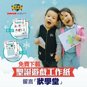 幼兒拼音專家Juniorversity狀學堂 – 聖誕英語遊戲工作紙