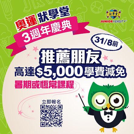 600x600 JRV OLP 3rd friend join_Aug31-02