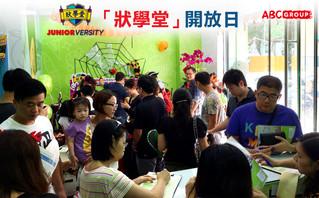 首間加盟英語教學中心 -「狀學堂」開放日超過200人試堂