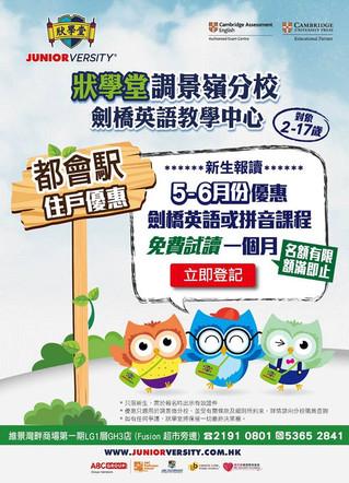 【調景嶺分校】5-6月份免費試讀恆常課程一個月
