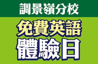 調景嶺分校「免費英語體驗日」(5月28及29日) 即日報名高達30% off