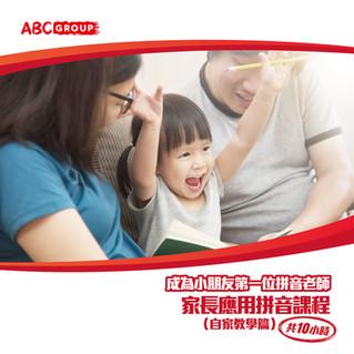 ABC Pathways Group【家長應用拼音課程 】(自家教學篇)