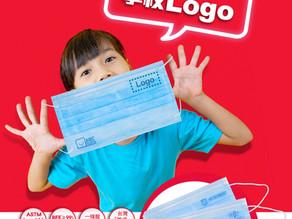 學界、企業品牌專用 ABC Smile Mask ─  超過450間企業及學校訂購