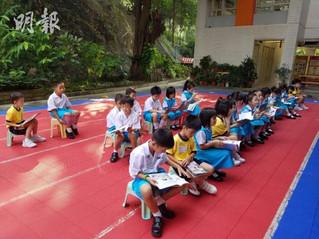 【Happy School】小學生「隨書樂坐」 校長:「畀時間學生發白日夢也無妨」