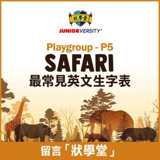 幼兒拼音專家 狀學堂 - Safari 最常見英文生字表