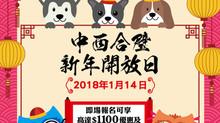狀學堂【寶琳分校】 中西合璧 新年Funday 2018(完滿結束)