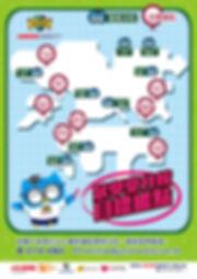 JRV map 20190920_delete FL-01.jpg