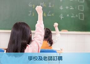 exclusive-to-school.jpg