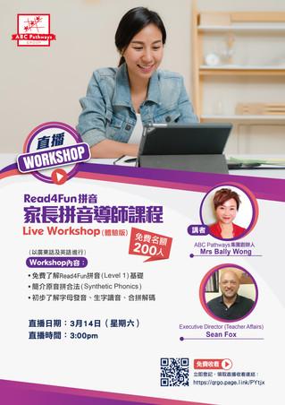 Read4Fun拼音 – 家長拼音導師Online課程 (體驗版)