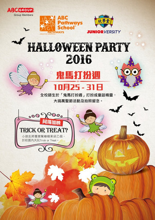 狀學堂 Halloween Party - 鬼馬打扮週