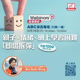 ABC家長專場 (只限一場)- 親子、情緒、網上學習困難「即場拆彈」Webinar