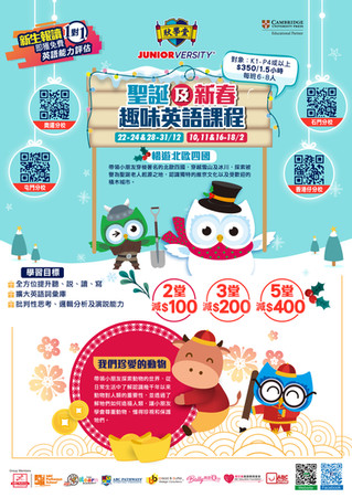 Christmas and Chinese New Year Holiday Program 2020-21聖誕及新春 2020-21