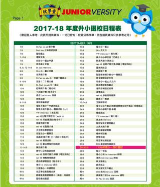 2017-18年度升小選校日程表