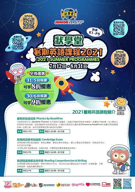 JRV summer leaflet 2021_V2_工作區域 1.jpg