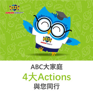 狀學堂 - 4大Actions與您同行