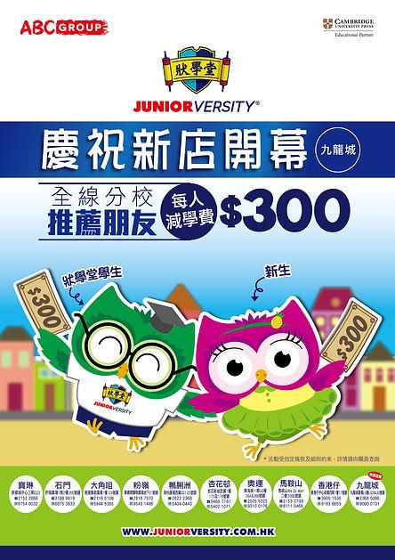 JRV new shop promotion A3 size_KCP-01.jp
