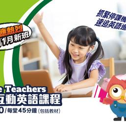 狀學堂 1月 網上互動英語課程
