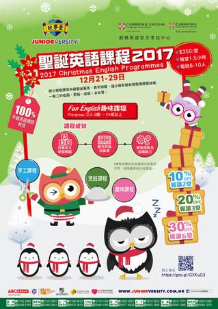 「狀學堂」聖誕及新春英語課程2017